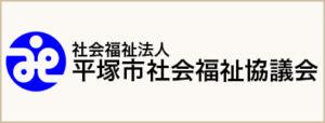 平塚市社会福祉協議会