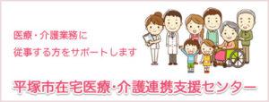平塚市在宅医療・介護連携支援センター