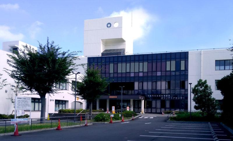 平塚市福祉会館